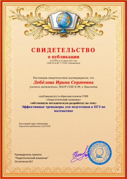 Свидетельство о публикации № 237050