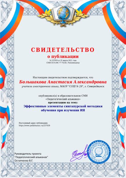 Свидетельство о публикации № 237059