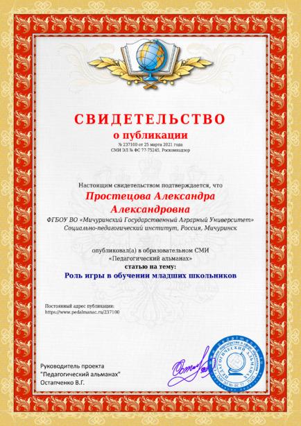 Свидетельство о публикации № 237100