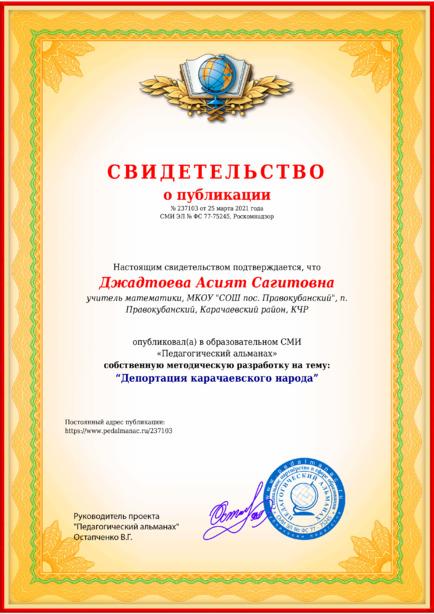 Свидетельство о публикации № 237103