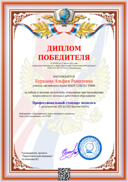 Наградной документи № 237450