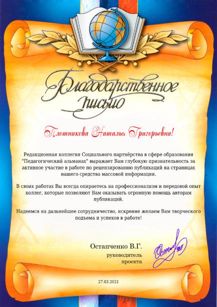Благодарственное письмо Плотникова Наталья Григорьевна
