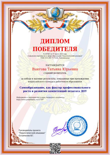 Наградной документи № 237567