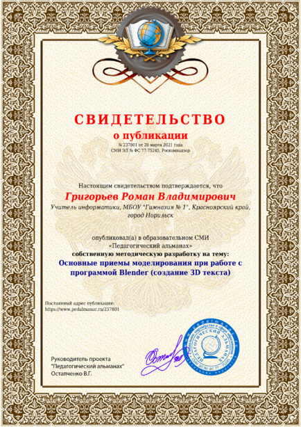 Свидетельство о публикации № 237801