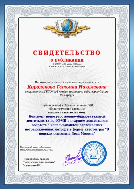 Свидетельство о публикации № 237839