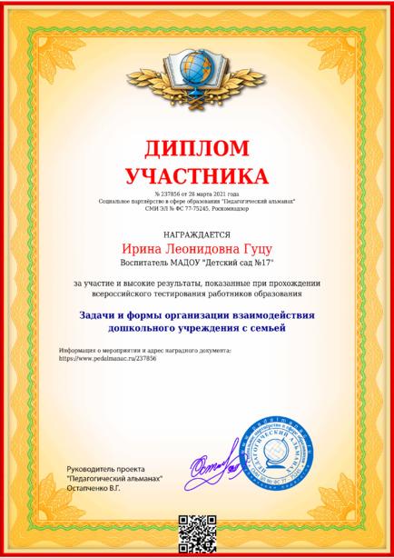 Наградной документи № 237856