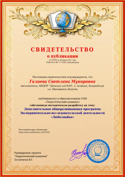 Свидетельство о публикации № 237920
