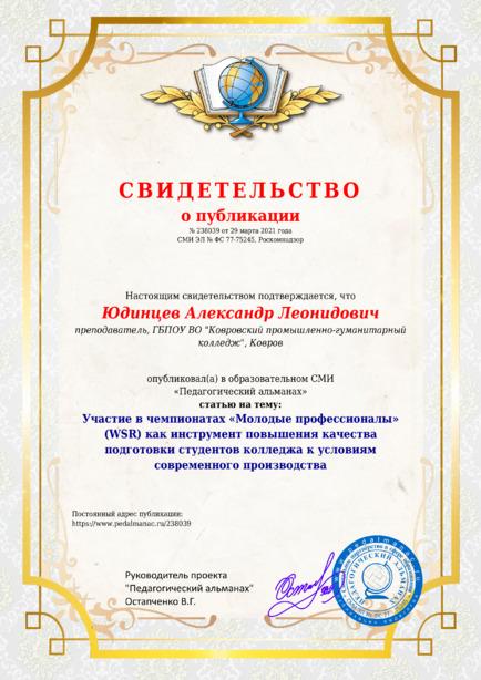 Свидетельство о публикации № 238039