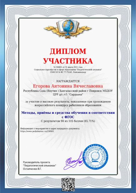 Наградной документи № 238801
