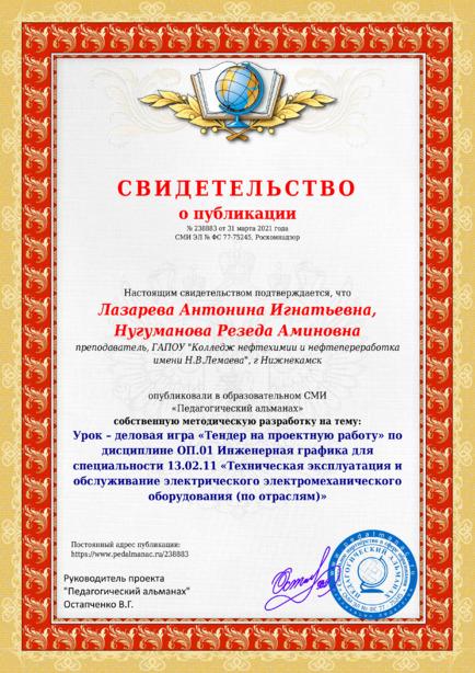Свидетельство о публикации № 238883