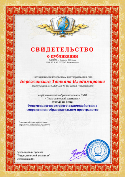 Свидетельство о публикации № 238970