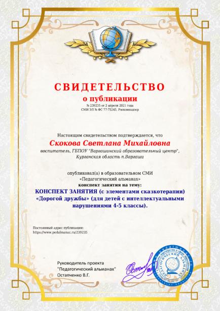 Свидетельство о публикации № 239235