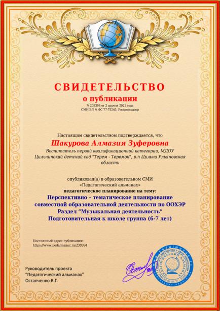 Свидетельство о публикации № 239394