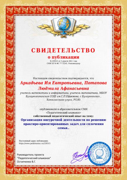 Свидетельство о публикации № 239515