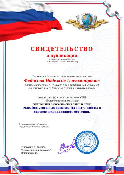 Свидетельство о публикации № 240062