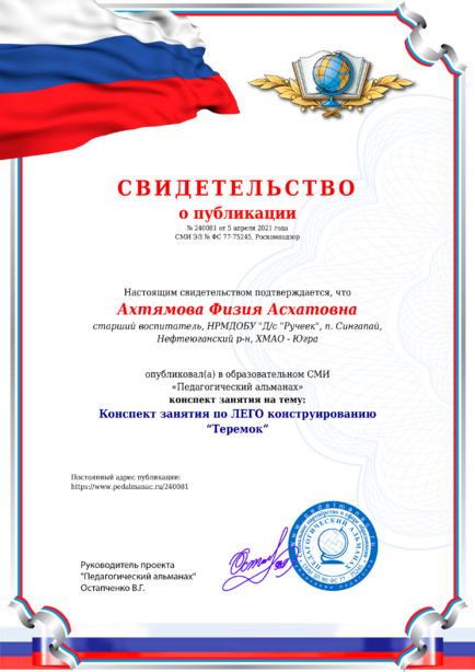 Свидетельство о публикации № 240081