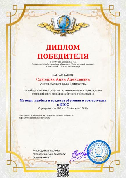 Наградной документи № 240099