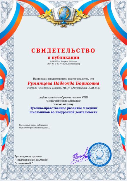 Свидетельство о публикации № 240133