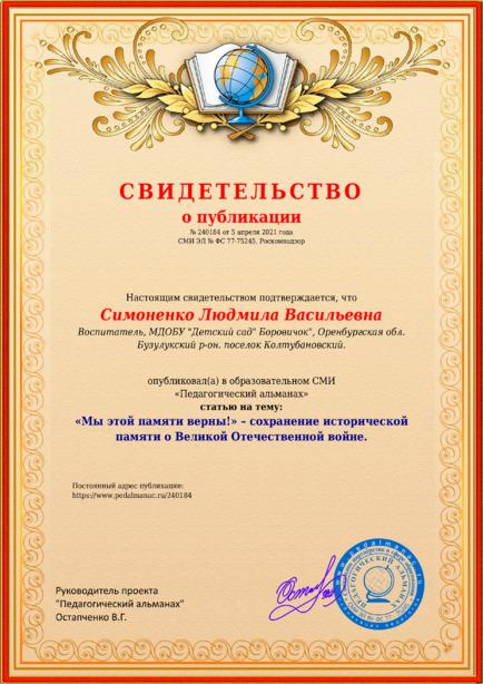 Свидетельство о публикации № 240184