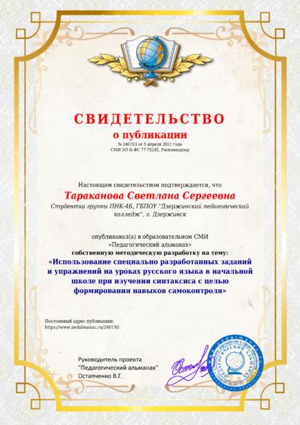 Свидетельство о публикации № 240193