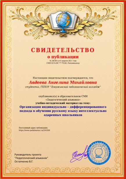 Свидетельство о публикации № 240304