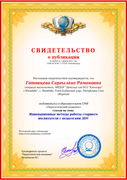 Свидетельство о публикации № 240504