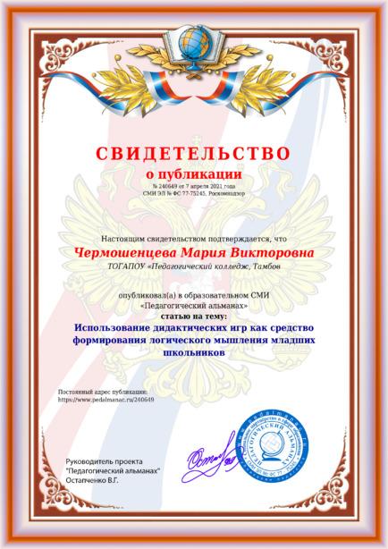 Свидетельство о публикации № 240649