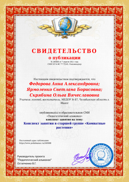 Свидетельство о публикации № 240688