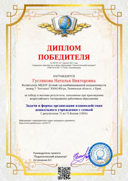 Наградной документи № 240747