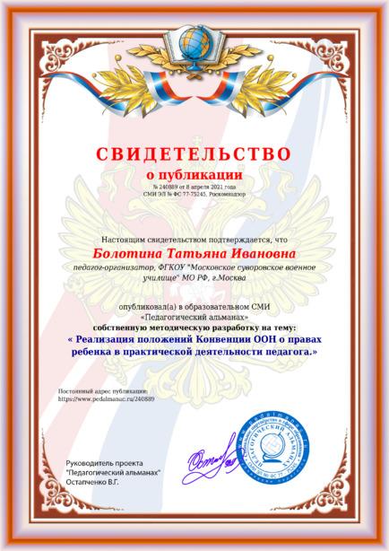 Свидетельство о публикации № 240889