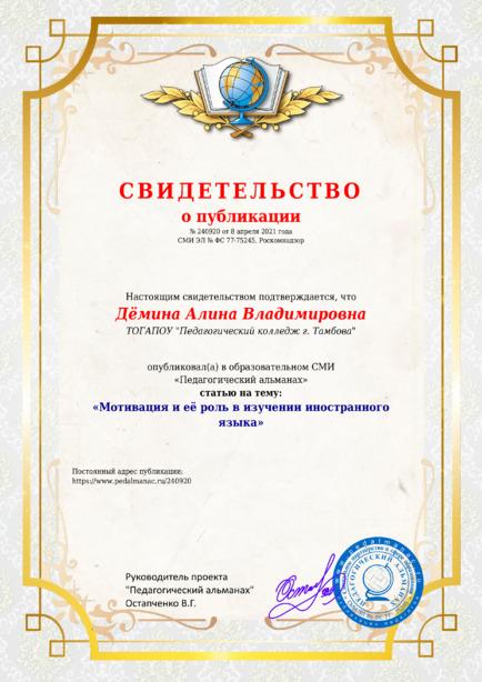 Свидетельство о публикации № 240920