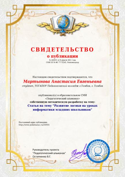Свидетельство о публикации № 240931