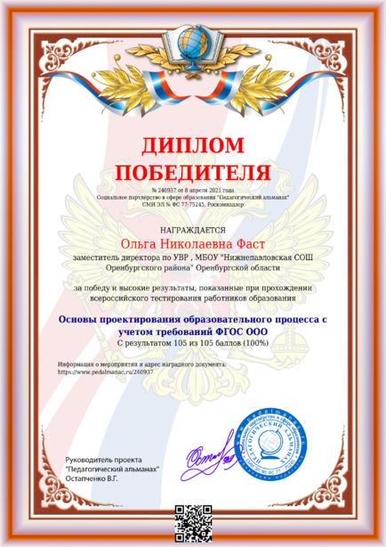 Наградной документи № 240937