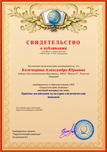 Свидетельство о публикации № 241869
