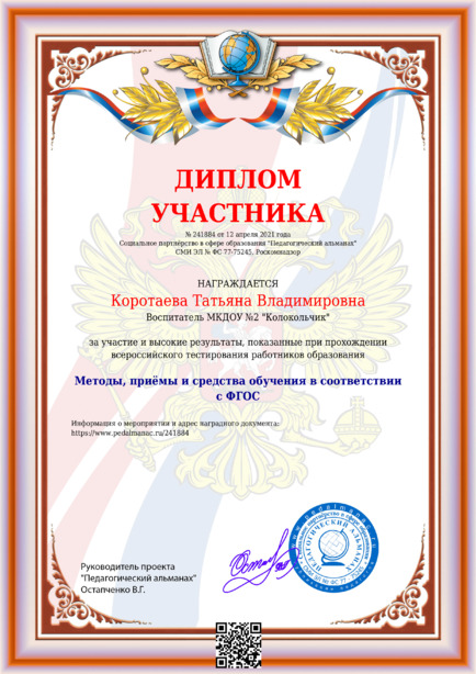 Наградной документи № 241884