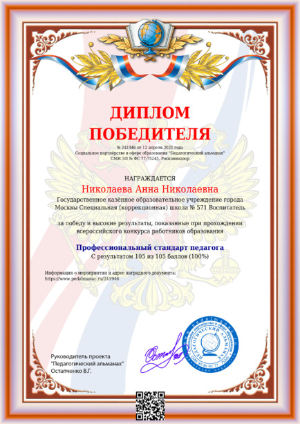 Наградной документи № 241946