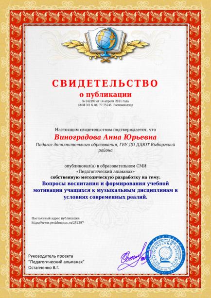 Свидетельство о публикации № 242297