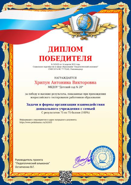 Наградной документи № 242455