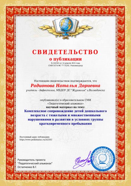 Свидетельство о публикации № 242503