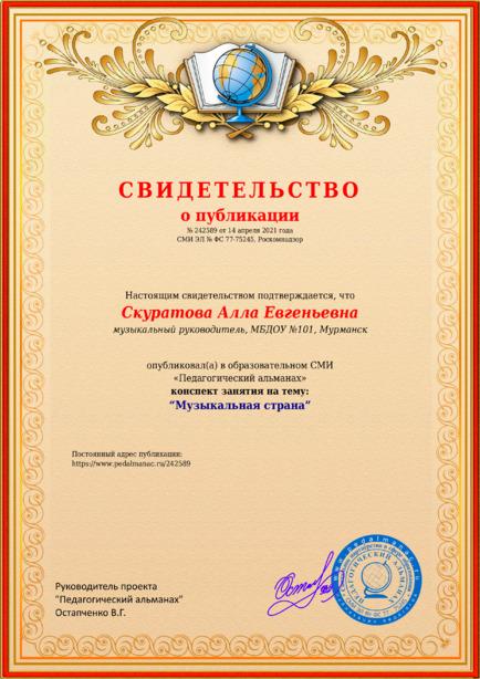 Свидетельство о публикации № 242589
