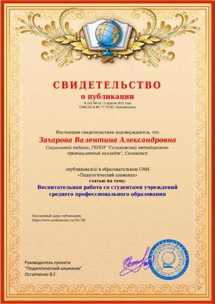 Свидетельство о публикации № 242746