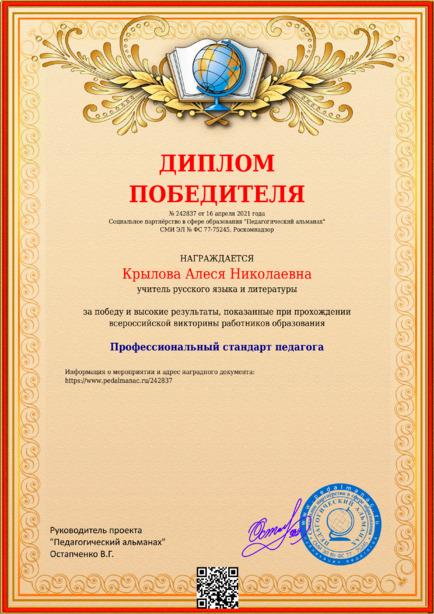 Наградной документи № 242837