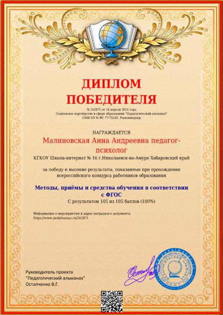 Наградной документи № 242871