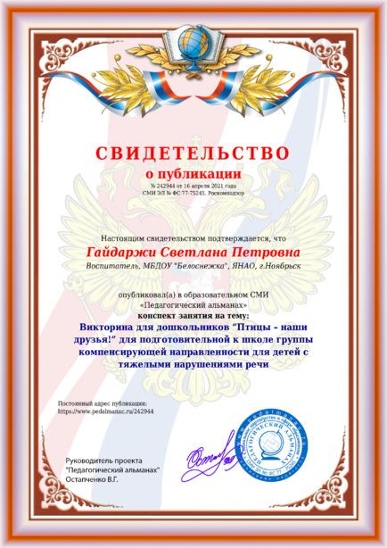 Свидетельство о публикации № 242944