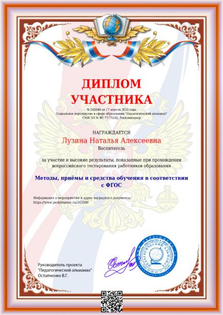 Наградной документи № 243040
