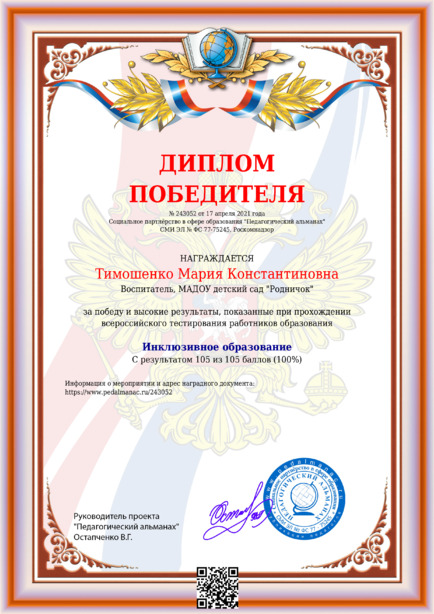Наградной документи № 243052