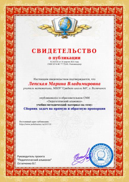 Свидетельство о публикации № 243155