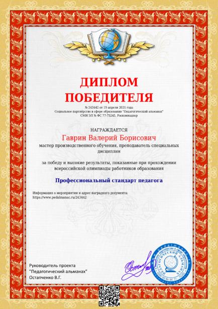 Наградной документи № 243442