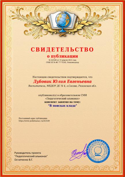 Свидетельство о публикации № 243549