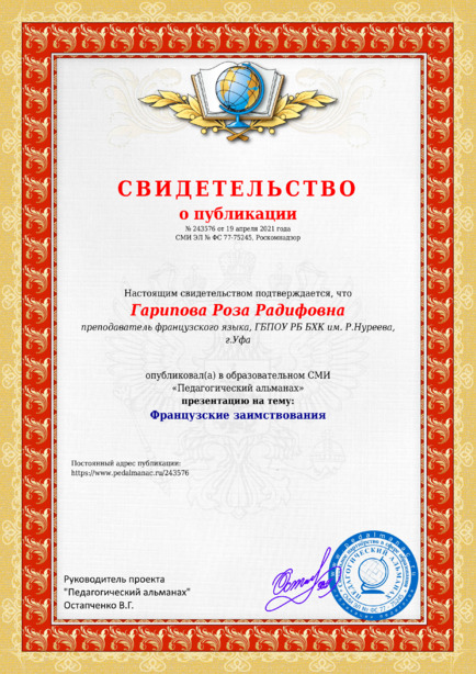 Свидетельство о публикации № 243576